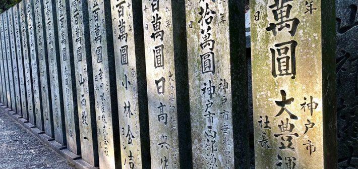 Japón, rincones escondidos | Mi Mundo Travel Planner